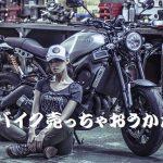 バイク売りたい。どうしよう?