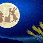 十五夜 お月見のお供え物と月のウサギについて